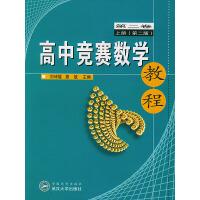 高中竞赛数学教程(第2卷上)