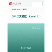 2016年CFA中文精读(Level Ⅱ)【手机APP版-赠送网页版】