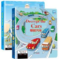 解密汽车 解密飞机2册 发现里面双语版 0-3-6岁幼儿童早教益智玩具书 幼儿园宝宝认知交通工具书 全脑智力开发思维游