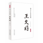 明月千里共婵娟・王文娟(海上谈艺录)
