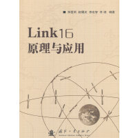 Link16原理与应用