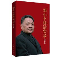 邓小平讲话实录-会谈卷