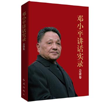 邓小平讲话实录:会谈卷(pdf+txt+epub+azw3+mobi电子书在线阅读下载)