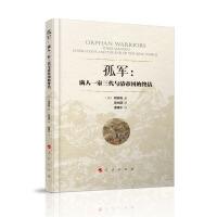 【人民出版社】孤军:满人一家三代与清帝国的终结
