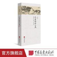出版社直发 民居线条之美――建筑白描写生摹本 衍生出版物在全球被翻译成五种语言(英、法、德、日、韩) 作者同类著作曾荣