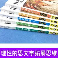 时文粹高中作文素材思辨版正版全套5册深阅读系列高考作文素材高中生作文书南方出版社-七八九年级高一高二