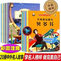 20册写给儿童的影响孩子一生的中外名人故事版注音版一二三年级课外书必读小学生阅读6-12周岁牛顿传记