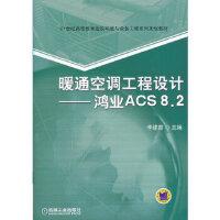 【二手旧书9成新】 暖通空调工程设计――鸿业ACS8 2 李建霞 9787111391715 机械工业出版社