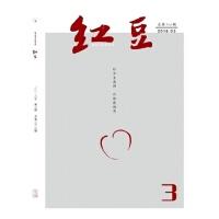 红豆(原:红豆(上半月:精品文学版;下半月:绿瓣视觉版))(2018年-第3期)10026479