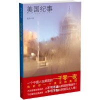 美国纪事――一个中国人在美国的一千零一夜,告诉你一个真实的美国