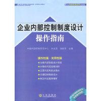 企业内部控制制度设计操作指南
