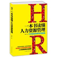 一本书读懂人力资源管理 :HR超级管理实用指南(全新修订版)