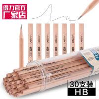 【送橡皮】得力铅笔素描绘图学生原木铅笔 30支/桶 HB 三角 花格木