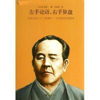 左手论语右手算盘(日本企业之父涩泽荣一一生信奉的经营哲学)(