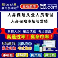 2019年中国人身保险从业人员资格考试人身保险市场与营销易考宝典软件/章节练习模拟试卷强化训练真题库/考试模拟题库/考