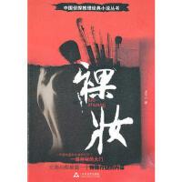 裸妆 9787802402997 龙平川 大众文艺出版社