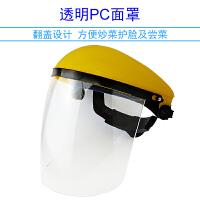 透明面罩防护面具炒菜防油面屏防尘面具防灰尘打磨劳保用品头戴式