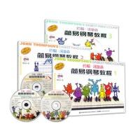 正版小汤姆森简易钢琴教程 彩色版小汤1-3册 约翰汤普森简易钢琴教程1 2 3彩色版(附DVD光盘)初学零基础教程儿童