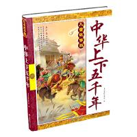 中华上下五千年(儿童故事版) 墨彩书坊编委会