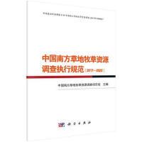 中国南方草地牧草资源调查执行规范(2017-2022) 中国南方草地牧草资源调查项目组 9787030616265睿智