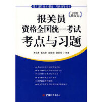 报关员资格全国统一考试考点与习题(2007修订版)