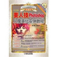 美人技 Photoshop人像美化实例教程