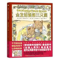 芭芭拉・麦克林托克经典绘本:金发姑娘和三只熊