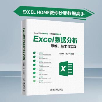 Excel数据分析思维、技术与实践