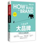 小资本做大品牌:外贸企业品牌运营