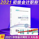 初级会计职称考试教材2021 2021年初级会计专业技术资格考试 初级会计实务