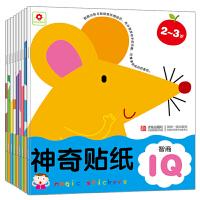 神奇贴纸书IQ.EQ.CQ2-5岁全套9册 好宝宝全脑趣味贴纸儿童书1300张贴画1-2-3-4-5