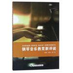 【BF】钢琴音乐教育新评说