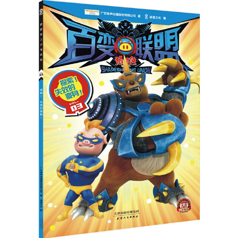 猪猪侠之百变联盟03(探索!失效的变身!) 屡获大奖超人气动画第9季独家高清截图漫画书,第3-4册
