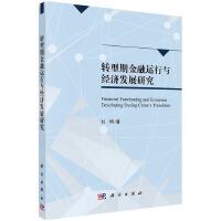 转型期金融运行与经济发展研究