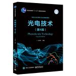 光电技术(第4版)