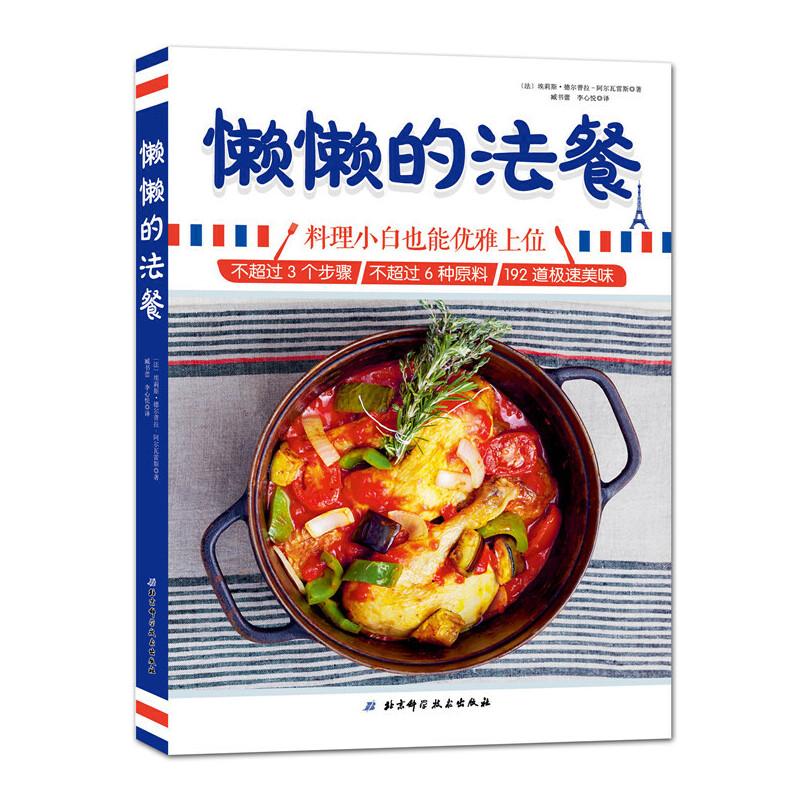 懒懒的法餐(料理小白也能优雅上位,献给懒人的正宗法餐,不超过3个步骤,不超过6种原料,192道美味轻松做)