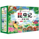 法布尔昆虫记·桥梁书版(全10册)