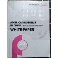 2021美国企业在中国白皮书