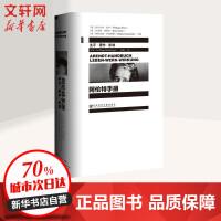 阿伦特手册:生平・著作・影响 社会科学文献出版社