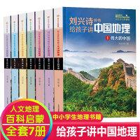 刘兴诗爷爷讲给孩子的中国地理全套7册中国青少版儿童地理科普百科大全书9-12岁中小学生课外书 科普读物讲述地理世界地理百科