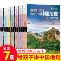 刘兴诗爷爷给孩子讲中国地理全套7册中国青少版儿童地理科普百科大全书9-12岁中小学生课外书 科普读物讲述地理世界地理百科