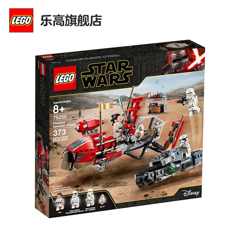 【当当自营】LEGO乐高积木 星球大战StarWars系列 75250 帕萨纳飞艇追击 玩具礼物 经典收藏款,精巧设计,跨越时代经典之作!