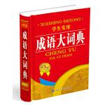 2013 学生实用成语大词典缩印本(第3版)
