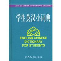 学生英汉小词典
