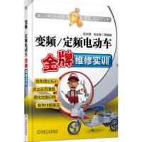 变频/定频电动车维修实训 9787111439639 张新德 机械工业出版社