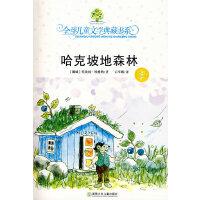 典藏书:哈克坡地森林#