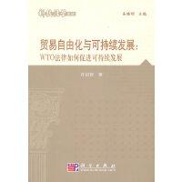 贸易自由化与可持续发展: WTO法律如何促进可持续发展