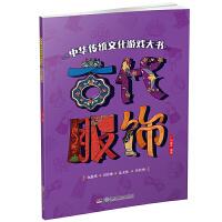中华传统文化游戏大书・古代服饰