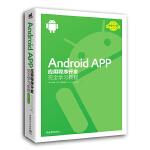 Android APP��用程序�_�l完全�W�教程