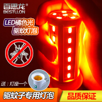 橘红色LED灯泡 彩色灯泡 夜睡小夜灯 E27螺口桔红光 防蚊驱蚊灯泡